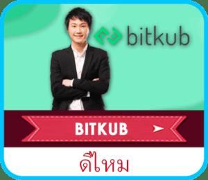 BitKub: คืออะไร, ดีไหม, เล่นยังไง, app login, ได้เงินจริงไหม