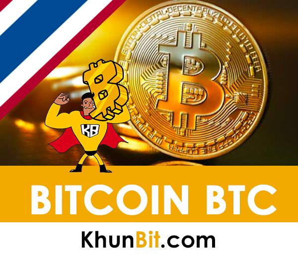 Bitcoin BTC: บิทคอยน์ คืออะไร, เล่นยังไง, มีกี่เหรียญ, ได้เงินจริงไหม, ราคาวันนี้เป็นอย่างไร, ขุด bitcoin