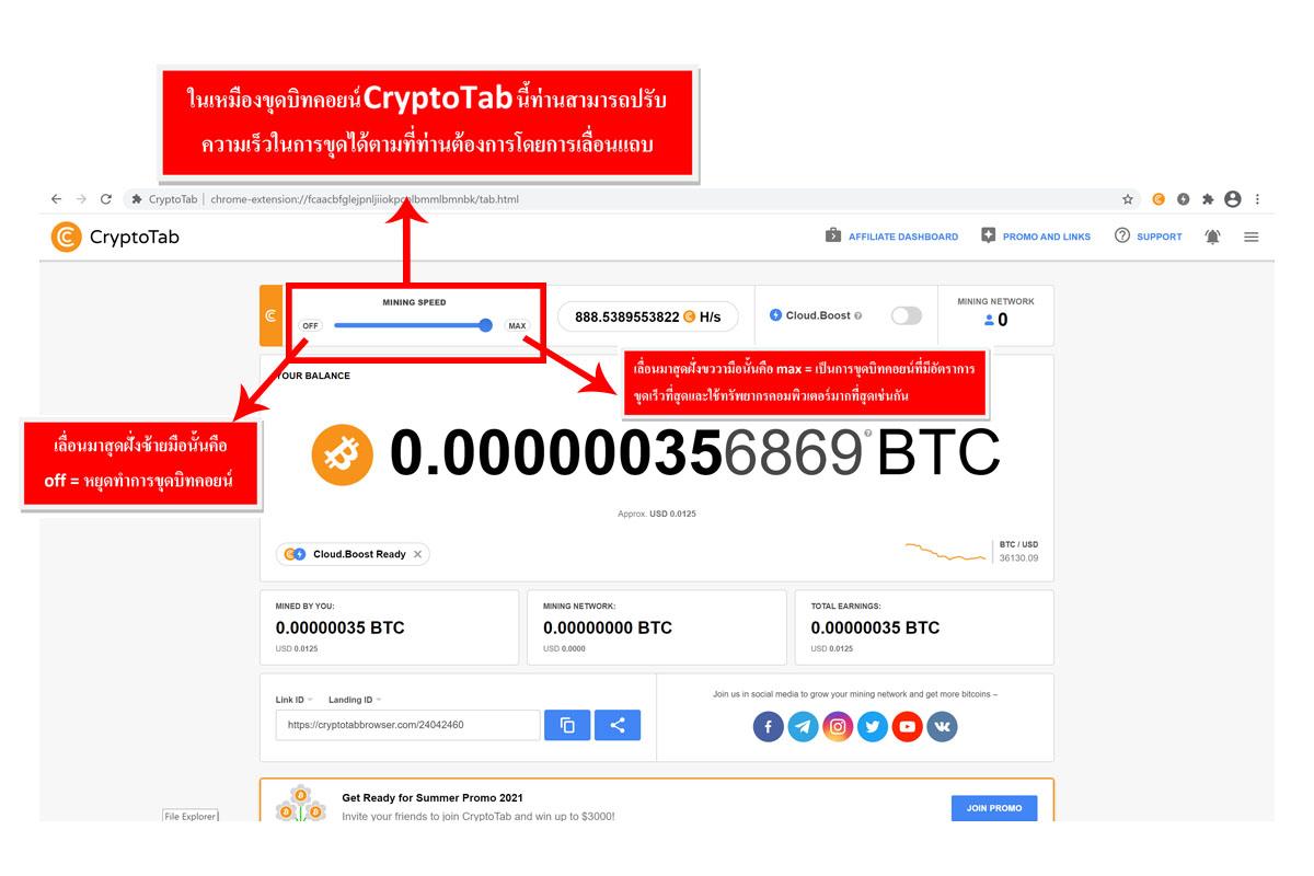 การปรับความเร็วในการขุดของเหมืองขุดบิทคอยน์ CryptoTab