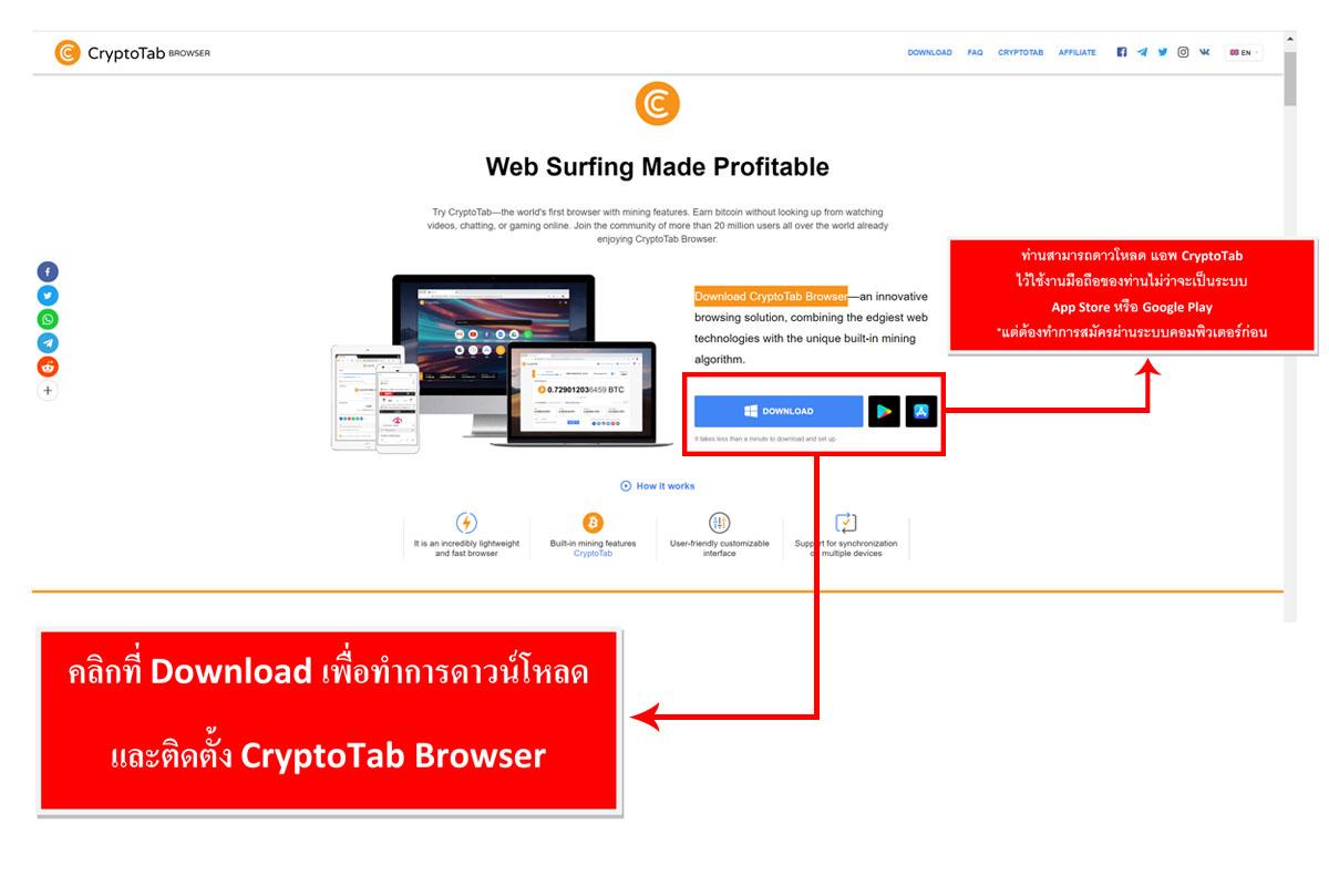 ขั้นตอนการสมัครCryptoTabดาวน์โหลดติดตั้ง CryptoTab Browserได้ที่นี่