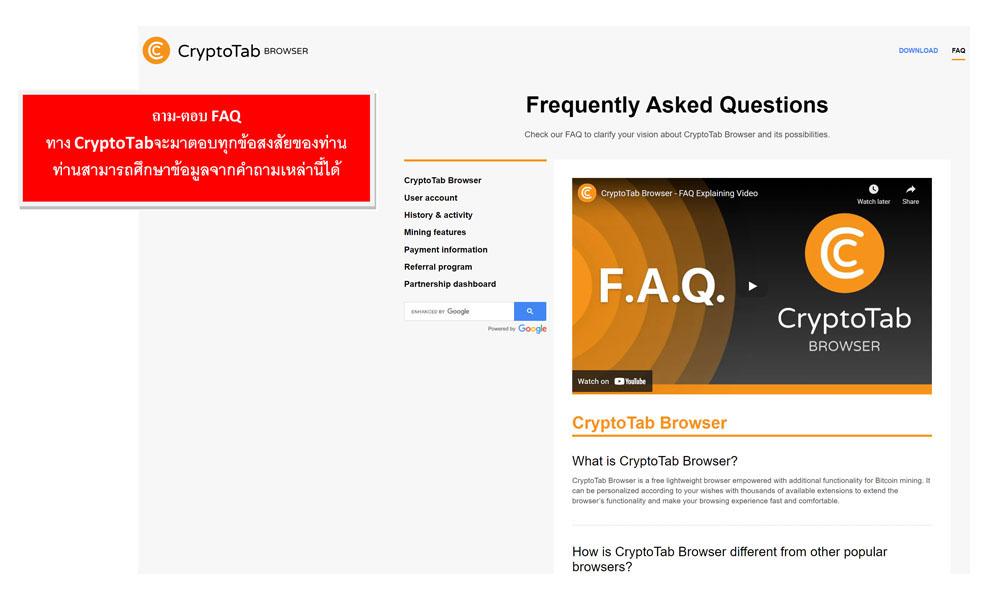 ถาม-ตอบ FAQของCryptoTab