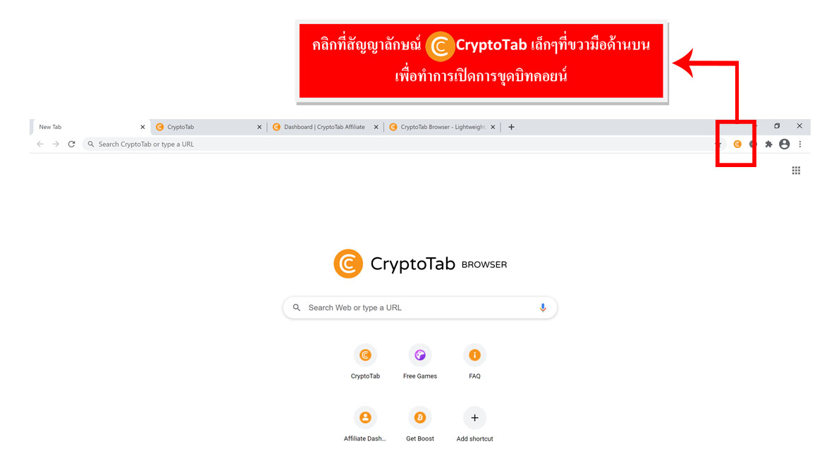 ขั้นตอนการสมัครคลิกที่สัญญาลักษณ์ CryptoTab เพื่อทำการเปิดการขุดบิทคอยน์