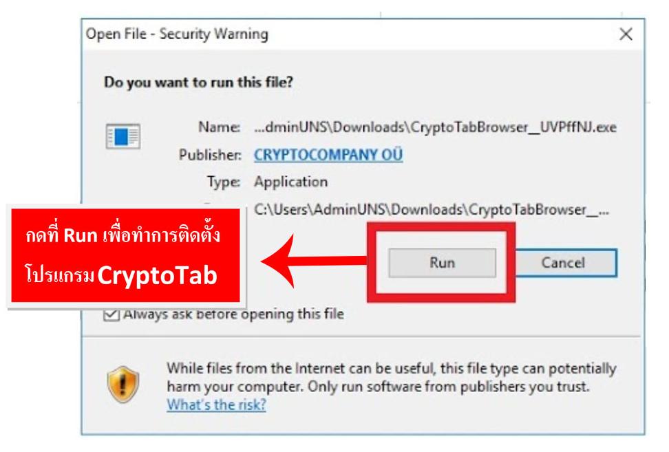 กดที่ Run เพื่อทำการติดตั้งCryptoTab