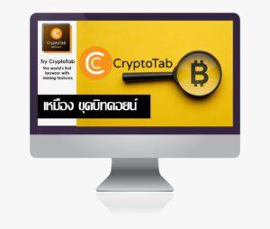 CryptoTab คืออะไร, ได้เงินจริงไหม, ทำงานอย่างไร, ขุดได้กี่เครื่อง