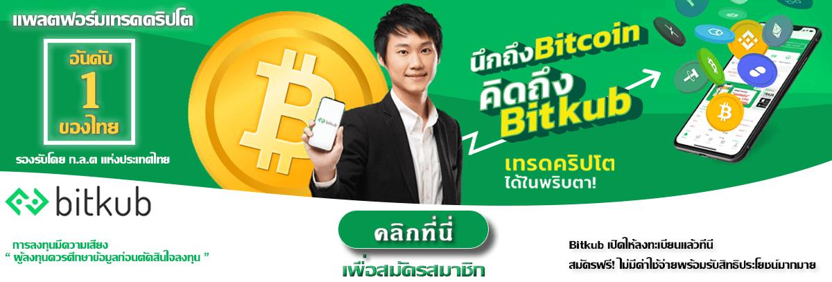 Click here to signup Bitkub